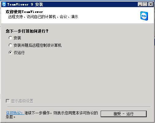 Teamviewer免安装版使用-小姚工作室