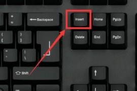 为什么在Word文档输入一个字后面的字会消失