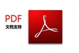 Adobe Reader PDF阅读软件
