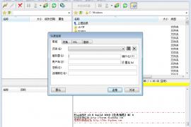 FTP文件传输软件FlashFXP