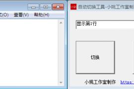 VB显示text自动切换显示txt下一列