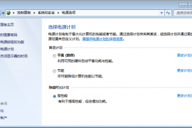 提升Windows7系统性能的方法