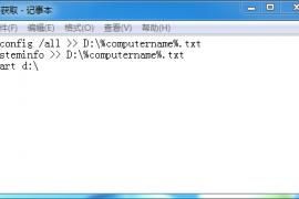 用一段批处理查询电脑IP MAC地址 查询计算机名 查询系统安装日期 查询系统补丁