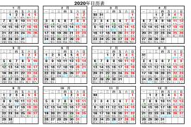 2020年日历Excel版