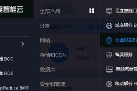 百度云虚拟主机BCH如何绑定域名到指定文件夹目录