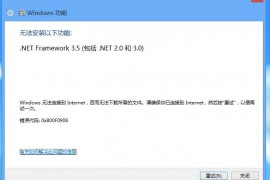 Windows10系统离线安装 .NET Framework 3.5