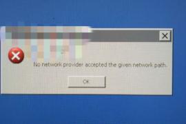 解决XP系统无法访问共享文件夹的办法