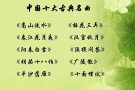 古代十大名曲
