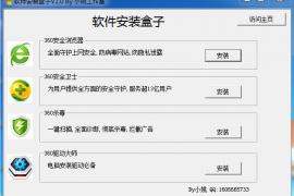 软件安装盒子V1.0