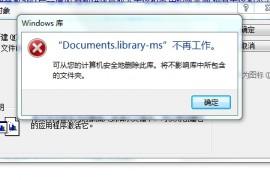 "PPT插入附件提示""Documents.library-ms""不再工作怎么解决"