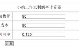 网页利润率计算器