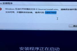Win10系统安装时提示错误代码:0x8007000D原因及解决方法
