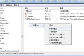 怎么让程序开机自启动?修改注册表让程序开机自启动的方法
