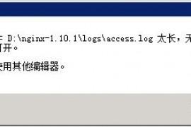 记事本文件TXT文件LOG日志文件太大无法打开怎么办