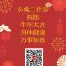祝大家新年快乐
