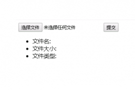PHP上传文件页面代码