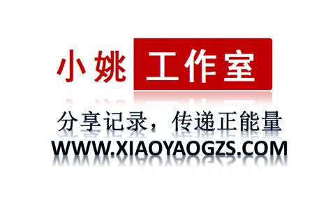 小姚工作室网站介绍-小姚工作室