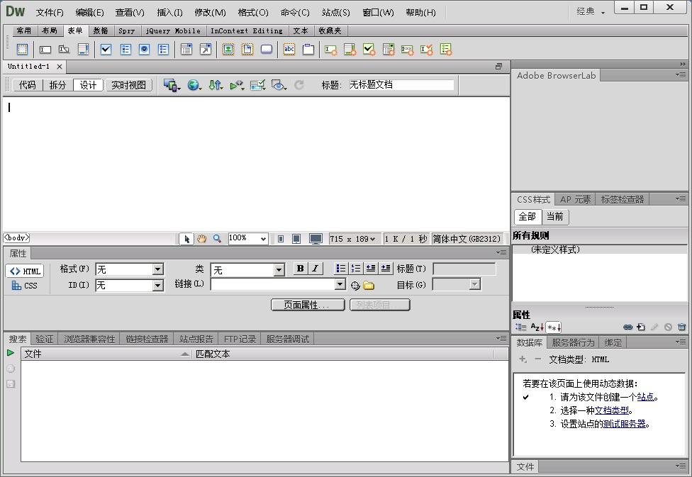 网页编辑软件DW Dreamweaver-小姚工作室