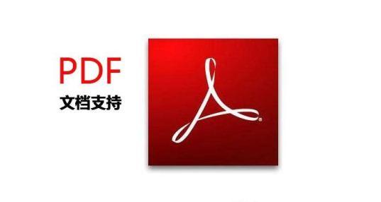 Adobe Reader PDF阅读软件-小姚工作室