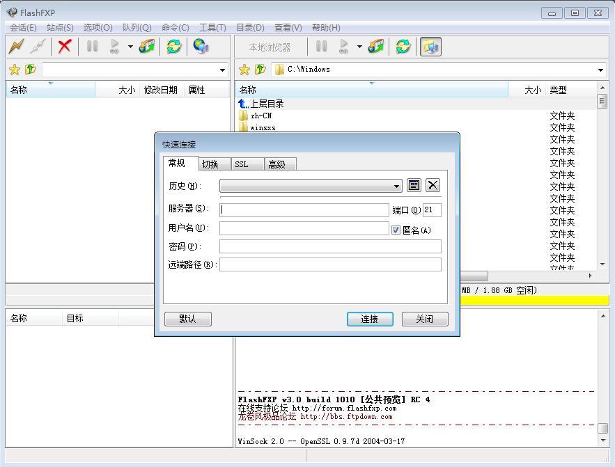 FTP文件传输软件FlashFXP-小姚工作室