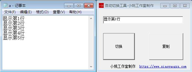 VB显示text自动切换显示txt下一列-小姚工作室