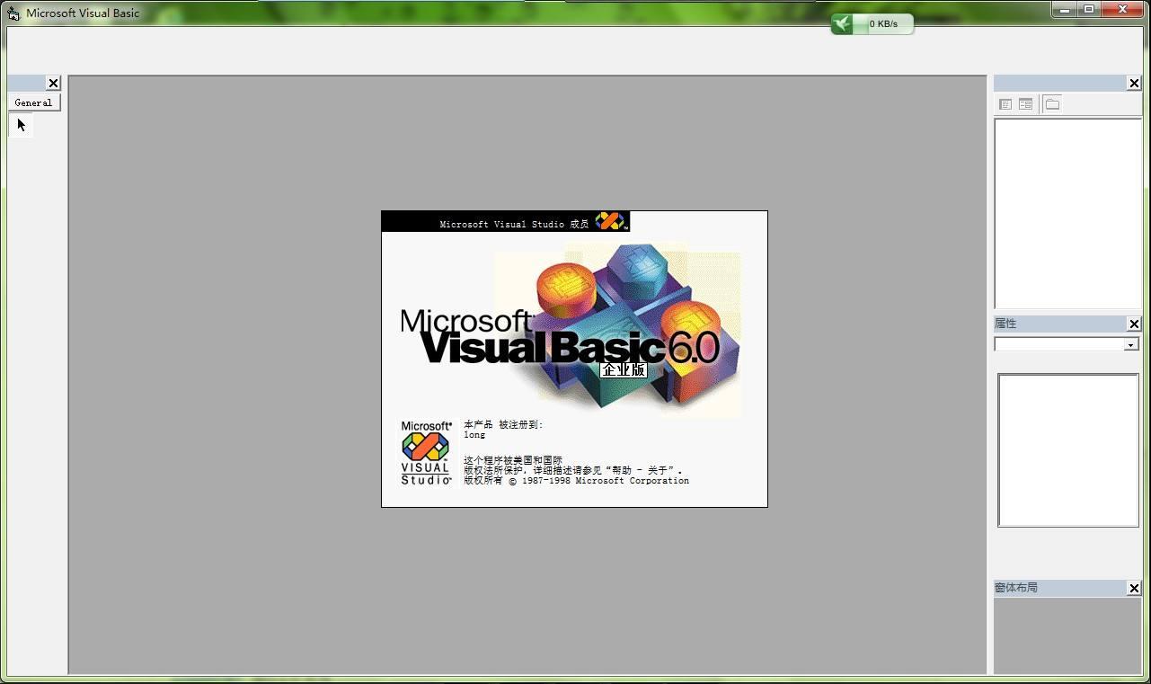 VB6.0简体中文企业版-小姚工作室