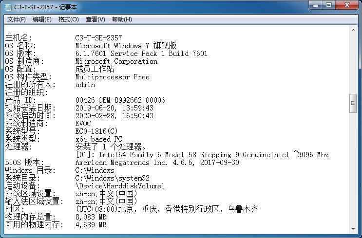 用一段批处理查询电脑IP MAC地址 查询计算机名 查询系统安装日期 查询系统补丁-小姚工作室