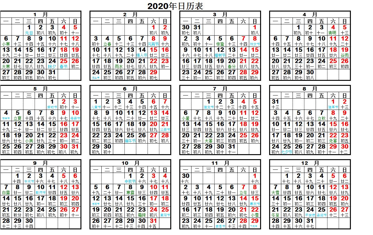 2020年日历Excel版-小姚工作室