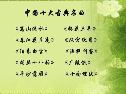 古代十大名曲-小姚工作室