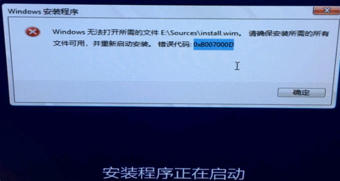 Win10系统安装时提示错误代码:0x8007000D原因及解决方法-小姚工作室