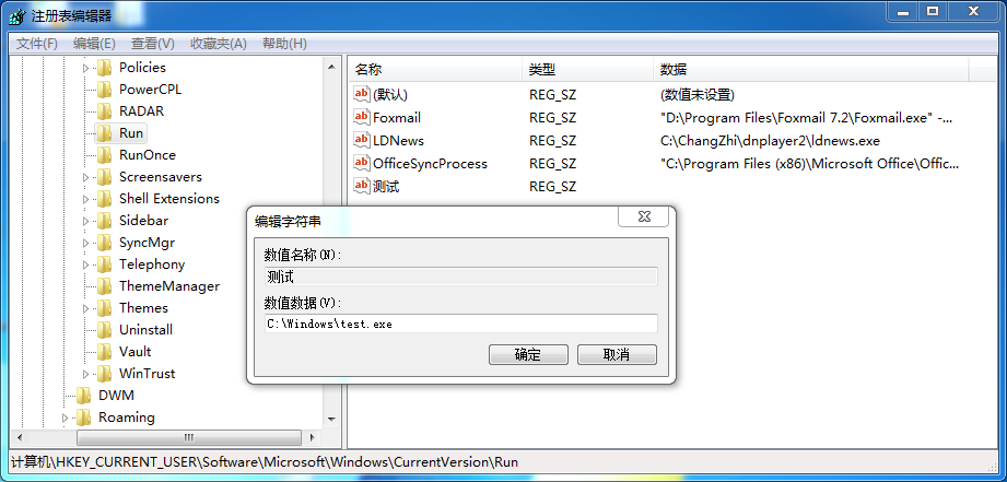 怎么让程序开机自启动?修改注册表让程序开机自启动的方法-小姚工作室