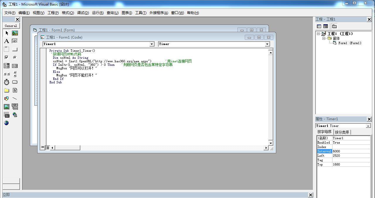 VB监控页面打开状态,如打不开则运行批处理-小姚工作室