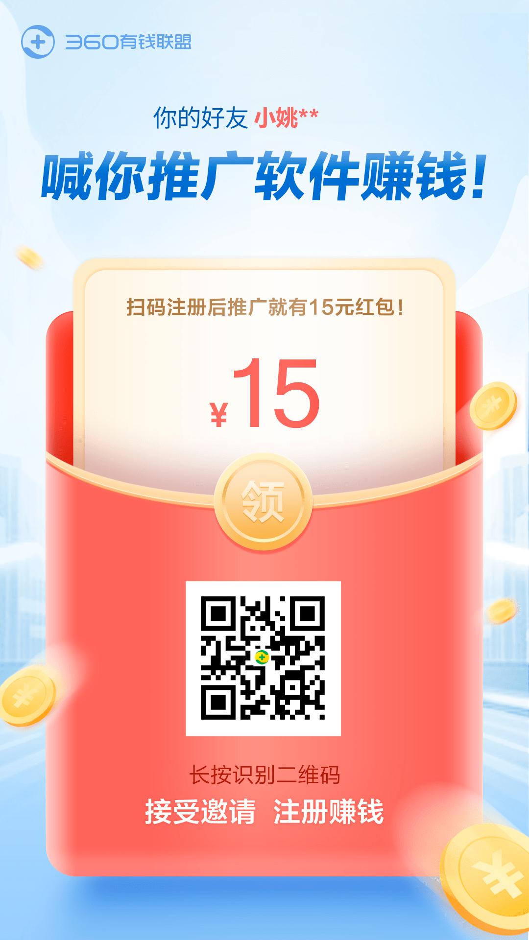 小姚喊你推广360软件赚钱啦-小姚工作室