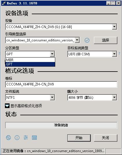 Win10无法安装要格式化硬盘才能安装原因-小姚工作室